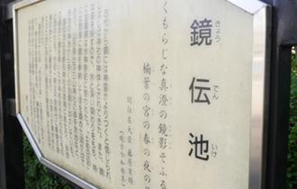 鏡伝池の歴史